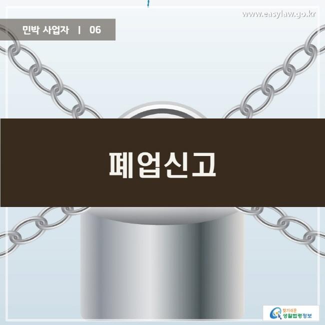 민박 사업자 | 06 페업신고 www.easylaw.go.kr 찾기쉬운 생활법령정보 로고